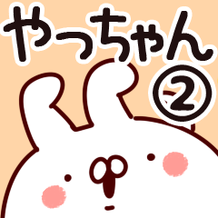 【やっちゃん】専用2