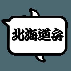 北海道弁【決定版】
