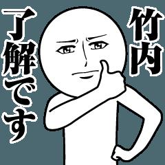 竹内の真顔の名前スタンプ
