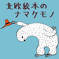 北欧絵本のナマケモノ~よく使う言葉編~