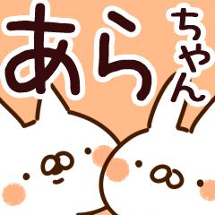 【あらちゃん】専用