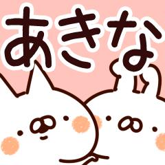 【あきな】専用