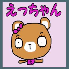 Etucyan bear
