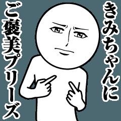 きみちゃんの真顔の名前スタンプ