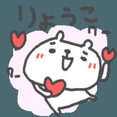 <りょうこちゃん>くま基本セット ryoko
