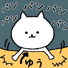 ◆◇ ゆう 専用 動くスタンプ ◇◆