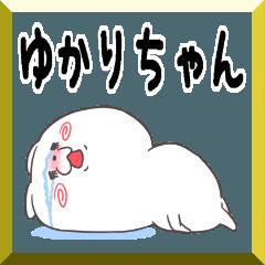 【50音順お名前A】ゆかりちゃん