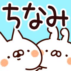 【ちなみ】専用