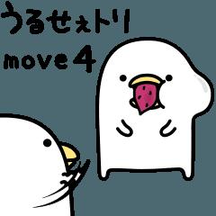 うるせぇトリ★動くの4個目