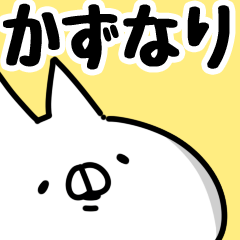 【かずなり】専用
