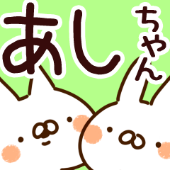 【あしちゃん】専用
