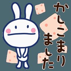 ほぼ白うさぎ3(敬語編)