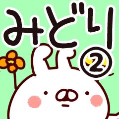 【みどり】専用2