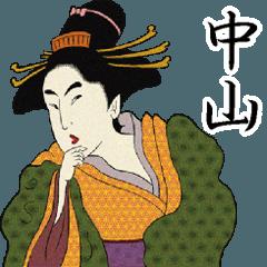【中山】浮世絵 すたんぷ