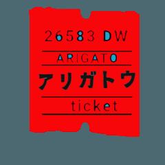 チケット風かっこいいスタンプ(日常コトバ)