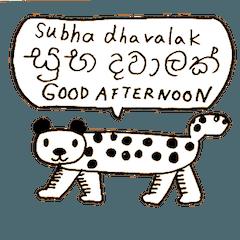 シンハラ語フレンズ
