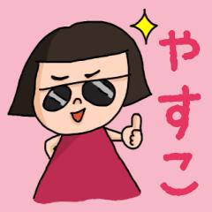 カワイイ『やすこ』のネームスタンプ