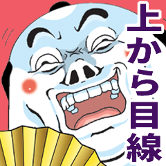 [LINEスタンプ] Mr.上から目線【悪代官バージョン】