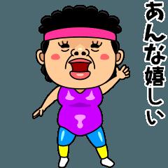 ダンシング★あんな★ 名前スタンプ