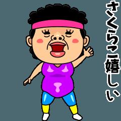 ダンシング★さくらこ★ 名前スタンプ