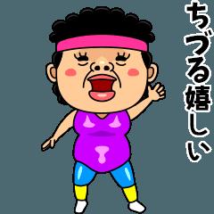 ダンシング★ちづる★ 名前スタンプ