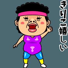 ダンシング★きりこ★ 名前スタンプ