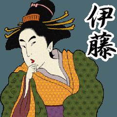 【伊藤】浮世絵 すたんぷ