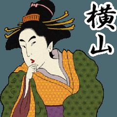 【横山】浮世絵 すたんぷ
