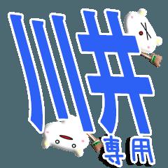 ★川井さん★専用。