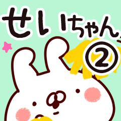 【せいちゃん】専用2