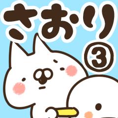 【さおり】専用3