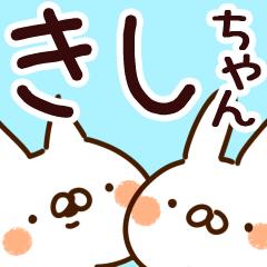 【きしちゃん】専用