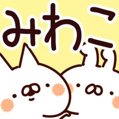 【みわこ】専用