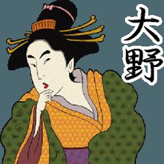 【大野】浮世絵 すたんぷ