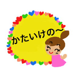 可愛い福井弁