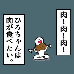 ひろちゃんの名前ナレーションスタンプ