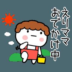「えり」ママ専用@名前スタンプ