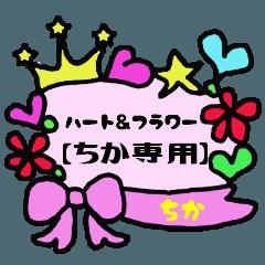 ハート&フラワー【ちか専用】