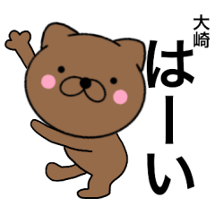 【大崎】が使う主婦が作ったデカ文字ネコ