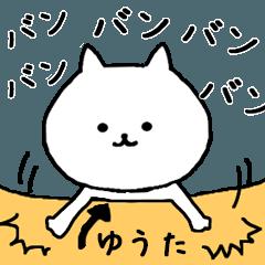 ◆◇ ゆうた 専用 動くスタンプ ◇◆