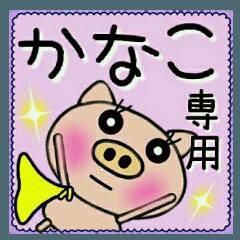 ちょ~便利![かなこ]のスタンプ!