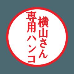 横山さん専用ハンコ