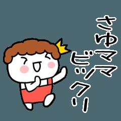 「さゆ」ママ専用@あだ名&名前スタンプ