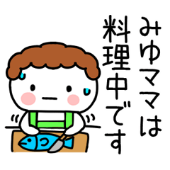 「みゆ」ママ専用@あだ名&名前スタンプ