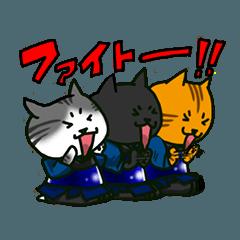 剣道ねこさん ~ゆかいな猫の仲間たち~