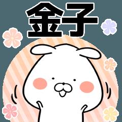 (40個入)金子の元気な敬語入り名前スタンプ