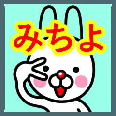 ☆みちよ☆名前プレミアムスタンプ☆