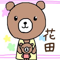 花田さん|名前スタンプ