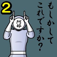 名字マンシリーズ「阿部マン2」