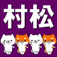 超★村松(むらまつ・ムラマツ)なイヌ